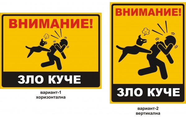 Табела или стикер ВНИМАНИЕ ЗЛО КУЧЕ модел 24173