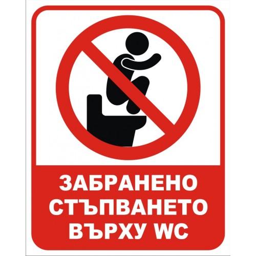 Табела или стикер Забранено стъпването върху тоалетната чиния  WC модел 24181