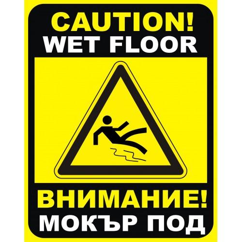 Табела или стикер Внимание мокър хлъзгав под  модел 24184