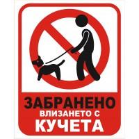 Табела или стикер Забраненa влизането с КУЧЕТА модел 24174