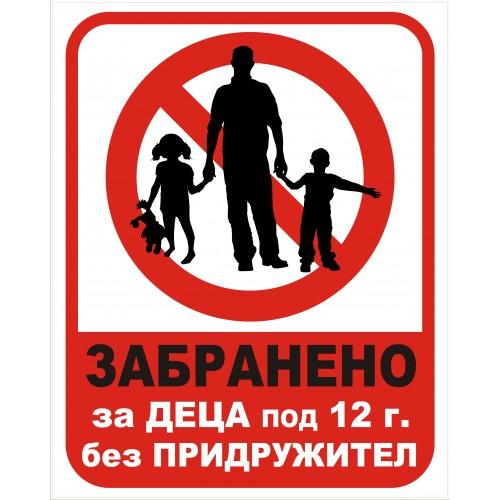Табела или стикер Забраненa за деца под 12 години без придружител модел 24192