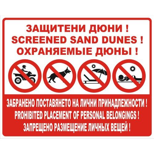 Табела или стикер Защитени Дюни ЗАБРАНЕНО ПОСТАВЯНЕТО НА ЛИЧНИ ПРИНАДЛЕЖНОСТИ модел 24195