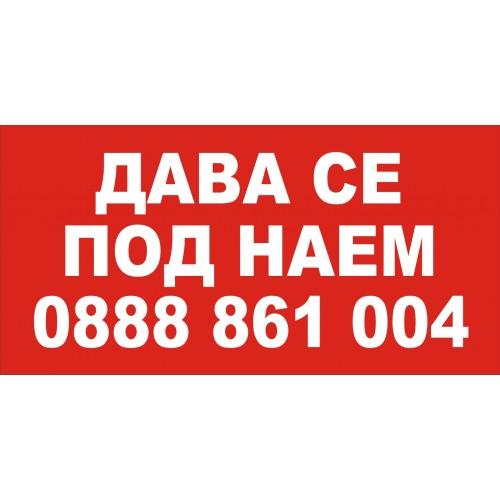 Табела, стикер или транспарант ДАВА СЕ ПОД НАЕМ с телефон и размер 80х40см модел 24198