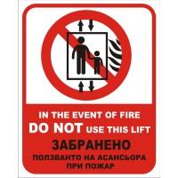 Табела или стикер Забраненa използването на АСАНСЬОРА при Пожар модел 24251