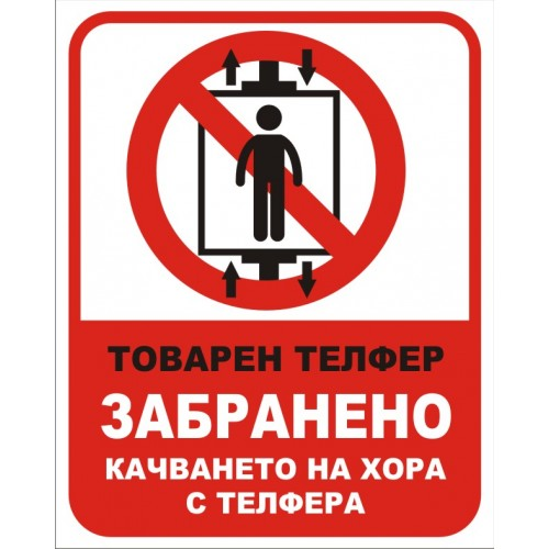 Табела или стикер ТЕЛФЕР забранено качването на хора  модел 24255