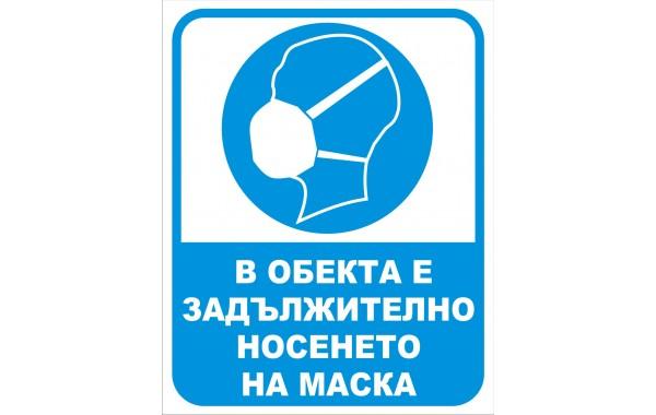 Табела или стикер в обекта е ЗАДЪЛЖИТЕЛНО носенето на МАСКА модел 24272