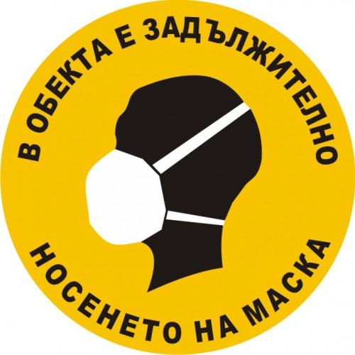 Табела или стикер в обекта е ЗАДЪЛЖИТЕЛНО носенето на МАСКА модел 24273