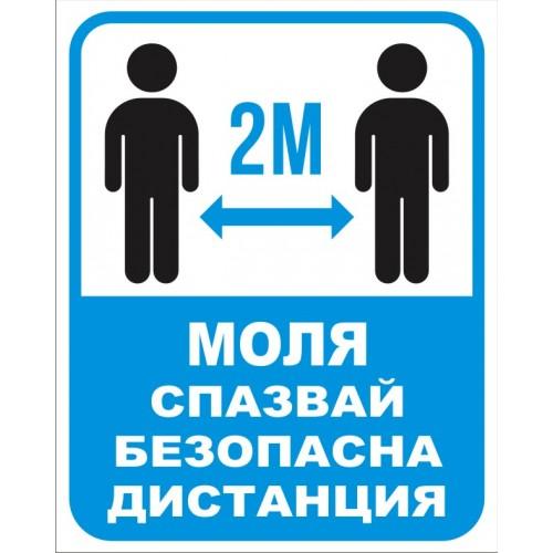 Табела или стикер МОЛЯ спазвайте безопасна ДИСТАНЦИЯ модел 24274