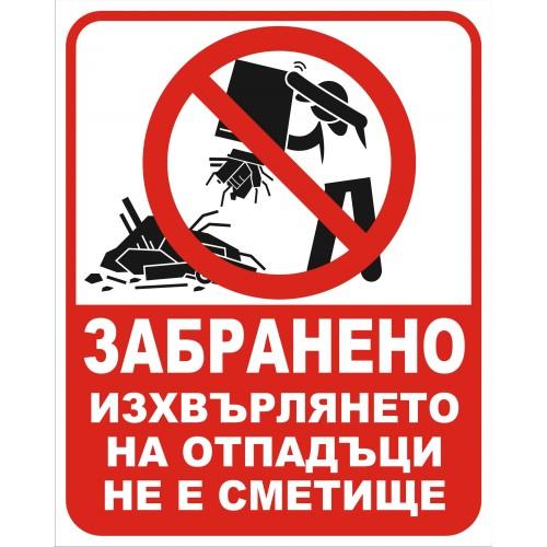 Табела или стикер ЗАБРАНЕНО изхвърлянето на отпадъци не е сметище модел 24283