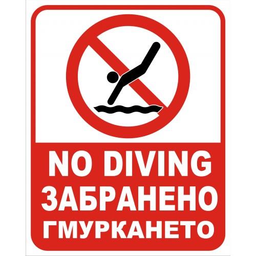 Табела или стикер ЗАБРАНЕНО скачане гмуркане плуване  модел 24284