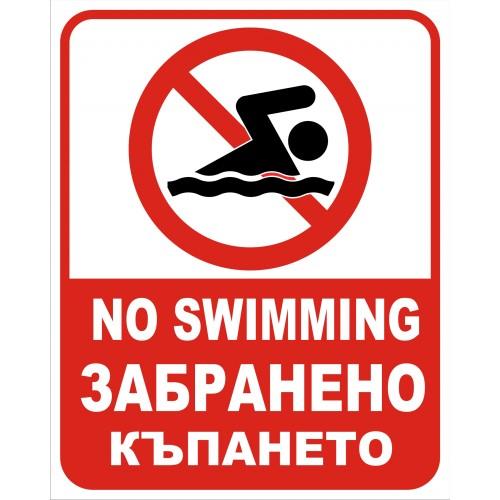Табела или стикер ЗАБРАНЕНО къпането гмуркане плуване  модел 24285