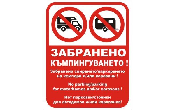 Табела или стикер Забранено Къмпингуването поставянето на каравани спирането на кемпери  модел 24288