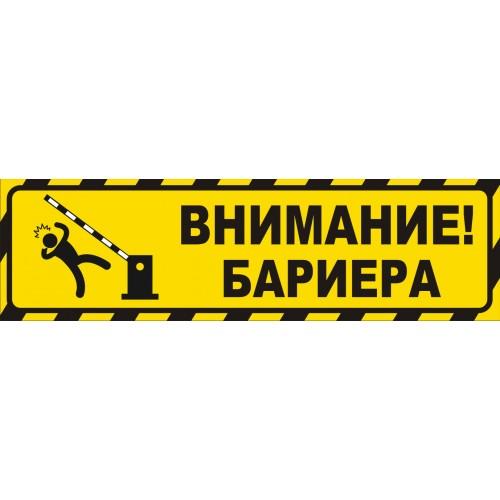 Табела или стикер ВНИМАНИЕ БАРИЕРА  модел 24291
