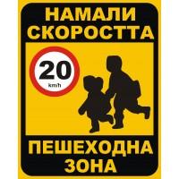 Табела или стикер НАМАЛИ скоростта пешеходна зона  модел 24295