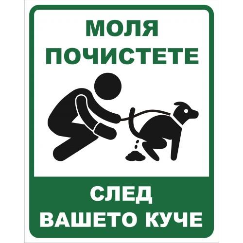 Табела или стикер МОЛЯ почистете след вашето куче  модел 24296