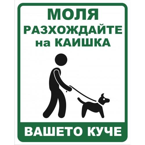 Табела или стикер МОЛЯ разхождайте на каишка вашето куче  модел 24297