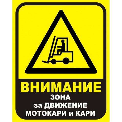 Табела или стикер Зона за движение на Мотокари и Кари  модел 24298