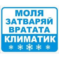 Табела или стикер Моля затваряй вратата КЛИМАТИК модел 24300
