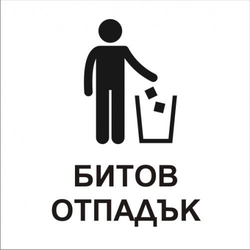 Табела или стикер БИТОВ ОТПАДЪК модел 24311