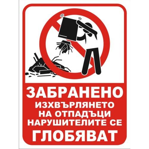 Табела или стикер ЗАБРАНЕНО изхвърлянето на отпадъци нарушителите се глобяват модел 24345