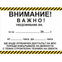 Табела или стикер ВНИМАНИЕ ограничен достъп на МПС модел 24350