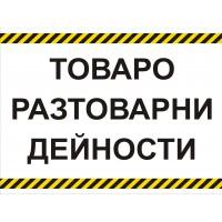 Табела или стикер ТОВАРО-РАЗТОВАРНИ дейности модел 24351