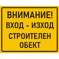 Табела или стикер ВНИМАНИЕ вход изход СТРОИТЕЛЕН ОБЕКТ модел 24353