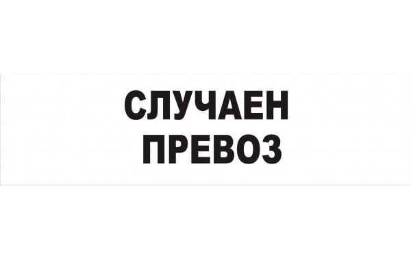 Табела или стикер СЛУЧАЕН ПРЕВОЗ  модел 24370
