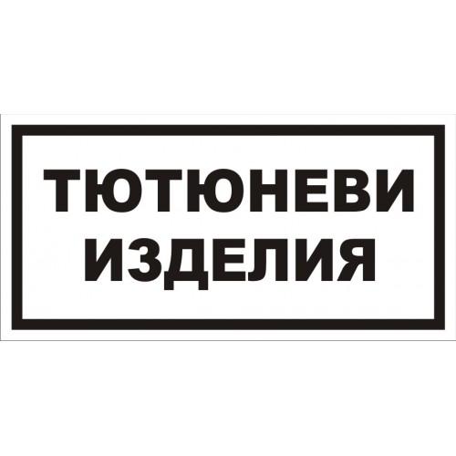 Табела или стикер ТЮТЮНЕВИ ИЗДЕЛИЯ модел 24371