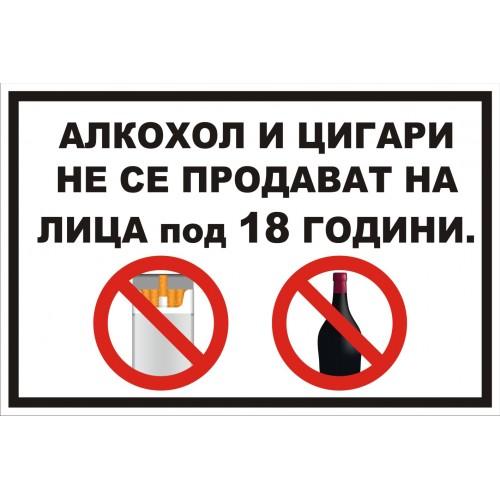 Табела или стикер АЛКОХОЛ И ЦИГАРИ НЕ СЕ ПРОДАВАТ НА ЛИЦА под 18 години модел 24372