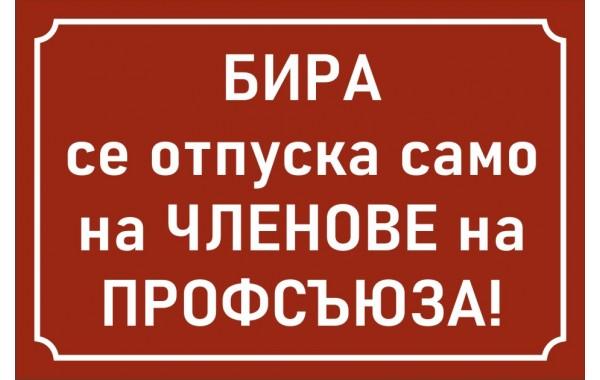 Табела или стикер БИРА  се отпуска само  на ЧЛЕНОВЕ на  ПРОФСЪЮЗА модел 24420