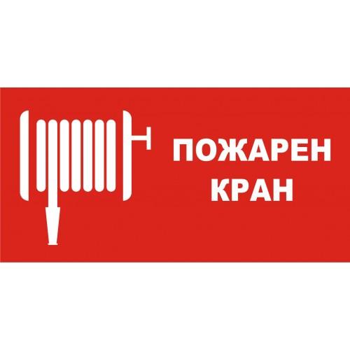 Табела  или стикер ПОЖАРЕН КРАН  модел 24499