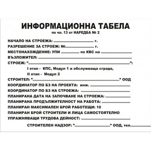 Табела или стикер СТРОИТЕЛЕН ОБЕКТ информационна модел 24047