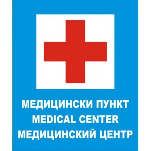 Табела или стикер Медицински Пункт модел 24056