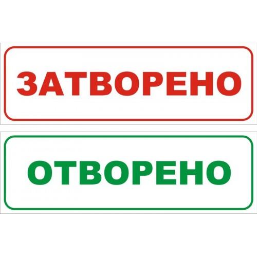 Табелка ОТВОРЕНО-ЗАТВОРЕНО модел 24000
