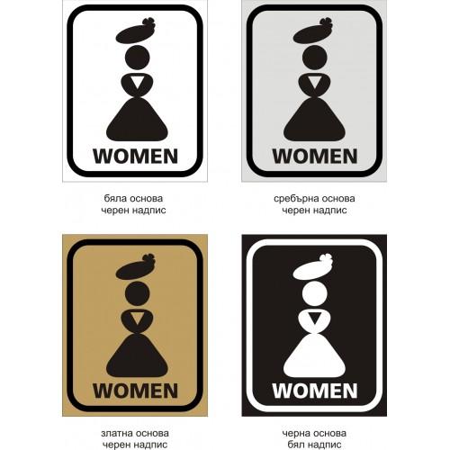 Табела или стикер WC жени модел 24102