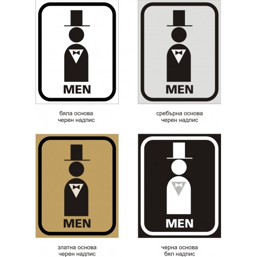 Табела или стикер WC мъже модел 24103