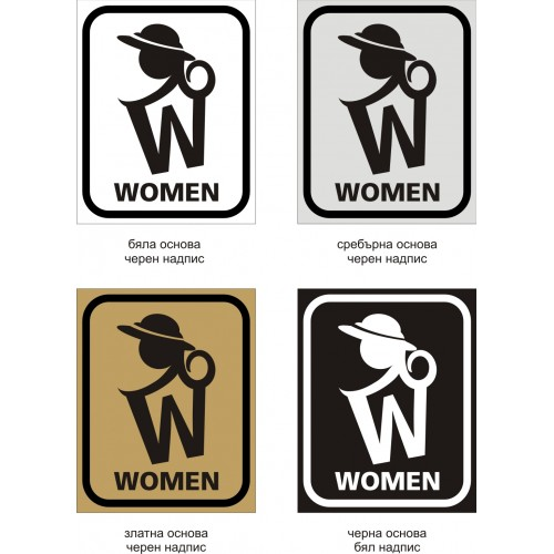 Табела или стикер WC жени модел 24105