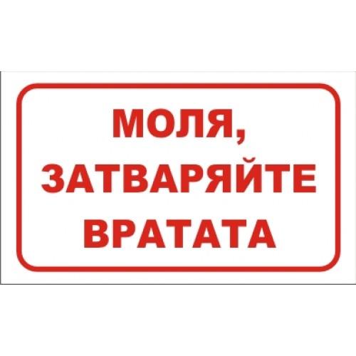 Табела или стикер Моля,затваряйте врата модел 24117