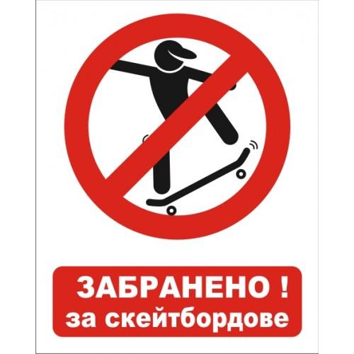 Табела Забраненo за скейбордисти  Модел 24135
