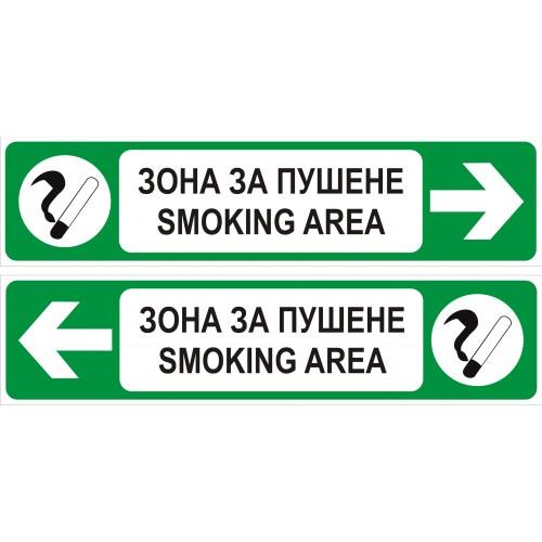 Табела или стикер Зона за Пушене модел 24177