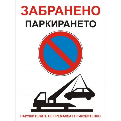 Табела или стикер ЗАБРАНЕНО паркирането модел 24186