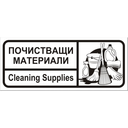 Табела или стикер модел 24236 почистващи материали