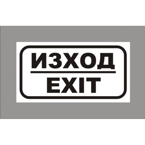 Табела или стикер модел 24244 изход exit