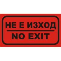 Табела или стикер модел 24245 не е изход no exit
