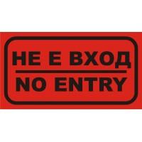 Табела или стикер модел 24246 не е вход no entry