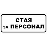 Табела или стикер СТАЯ ЗА ПЕРСОНАЛ модел 24248