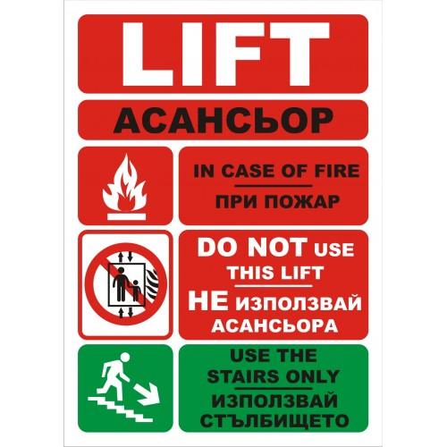 Табела или стикер При пожар НЕ използвай АСАНСЬОРА модел 24250