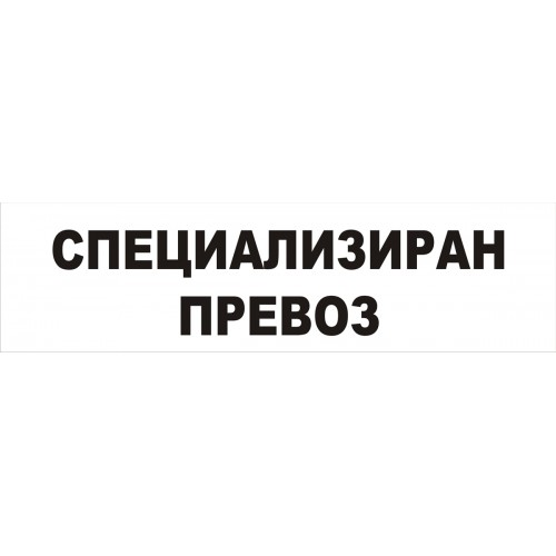 Табела или стикер  СПЕЦИАЛИЗИРАН ПРЕВОЗ модел 24260