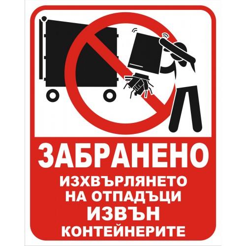 Табела или стикер ЗАБРАНЕНО изхвърлянето на отпадъци извън КОНТЕЙНЕРИТЕ модел 24268